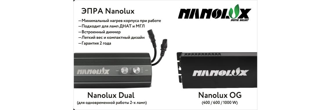 Nanolux